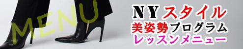 NYスタイル美姿勢プログラム/各レッスンメニュー