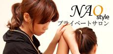 NAO style プライベートサロン@麻布十番
