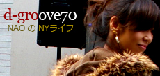 d-groove70ブログ