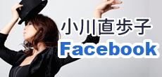 NY美姿勢スタイリスト小川直歩子(おがわなほこ)Facebook