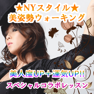 NYスタイル美姿勢ウォーキング/スペシャルコラボレッスン