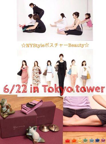 いよいよ明日!【NYスタイル美姿勢】in 東京タワー♪