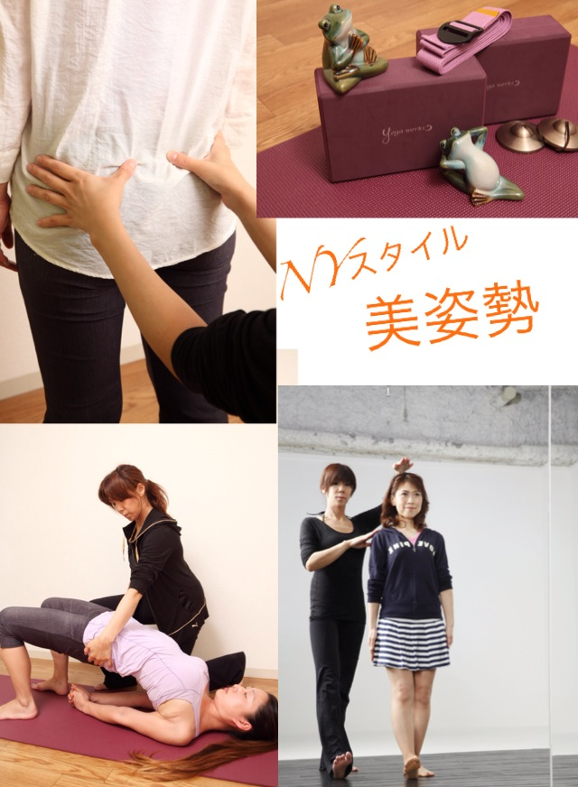 【NYスタイル★美姿勢】10月プライベートレッスン