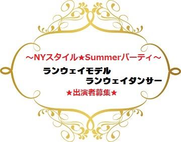 NYスタイル★Summer Party 2017【ランウェイモデル ・ダンサー♪募集!限定20名早割・特典あり。