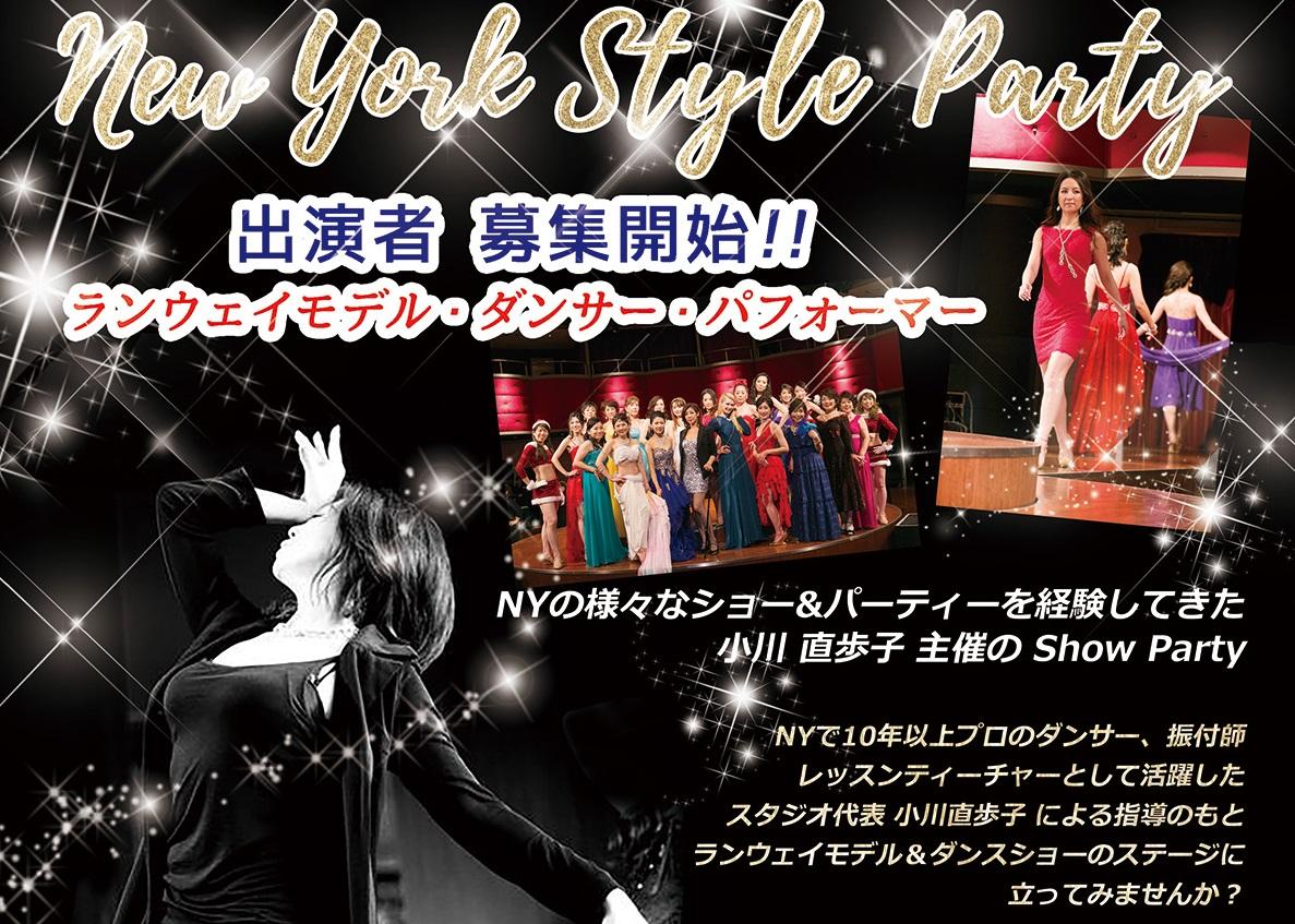 解禁!★NY Style Collection Summer 2020★モデル募集!オーディション(体験レッスン★個別アドバイス付)