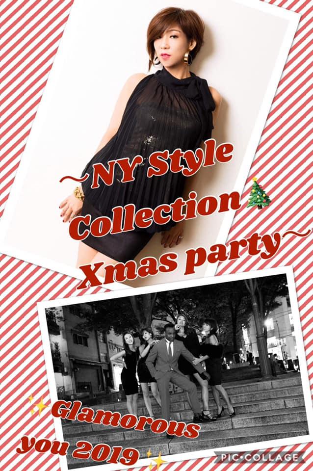 いよいよ明日❣️〜NY Style Collection🎄Xmas party〜 【✨Glamorous you 2019 ✨】 12月13日(木)19:00〜22:00