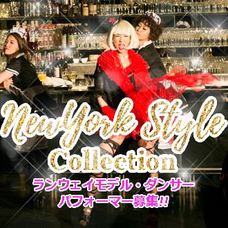 解禁★NY Style Collection 2019 winter★モデル募集!残席10名様