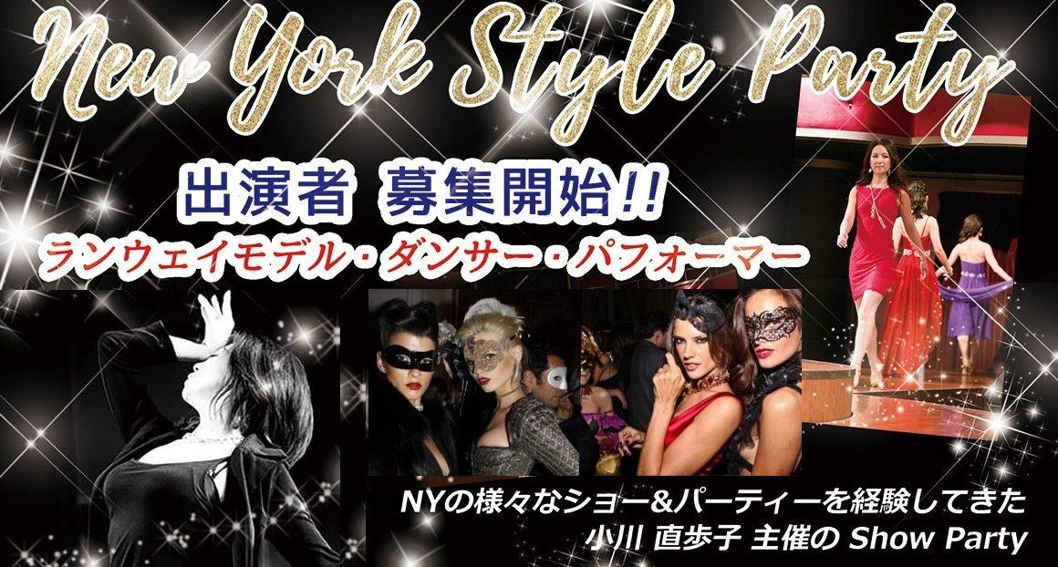 好評につき追加募集!★NY Style Collection Summer 2020★オーディション(体験レッスン&説明会)