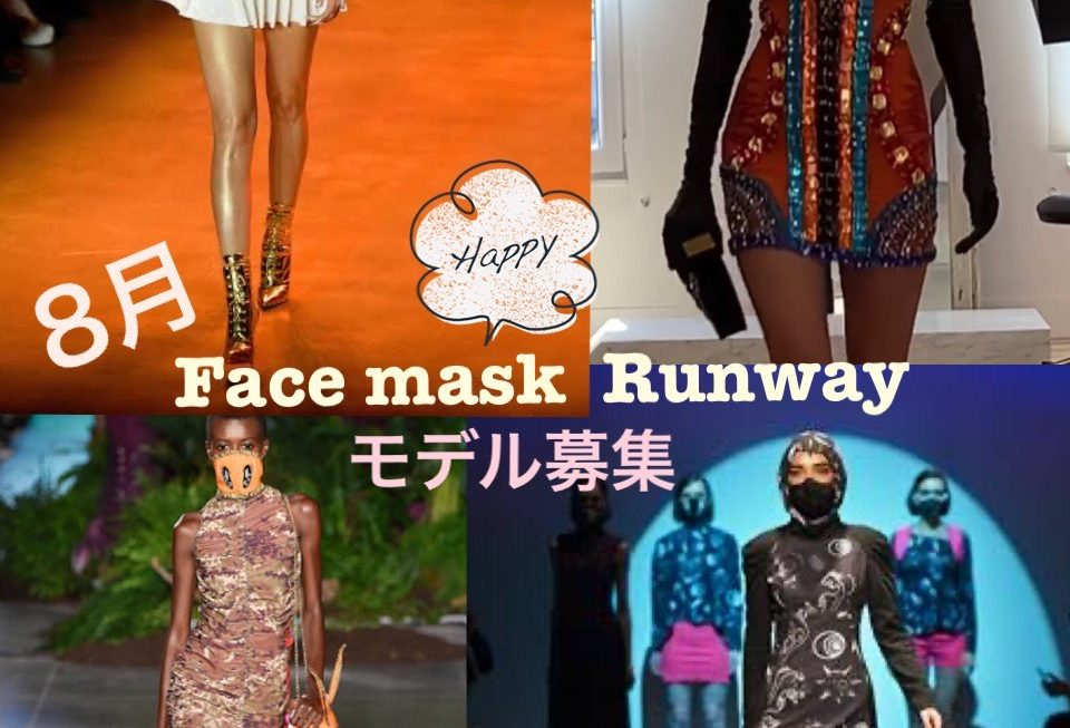 NYSC★August 2020 Face mask Runway モデル出演募集スタート!