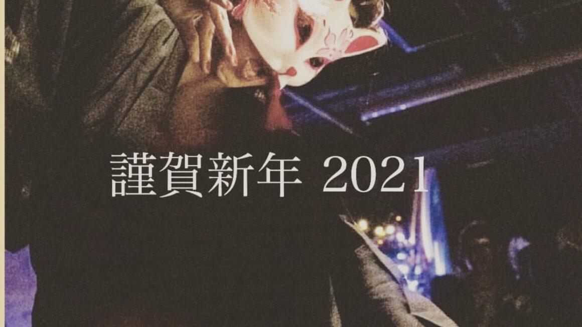 #謹賀新年2021年 from #nao #nysc #party @_nao_style