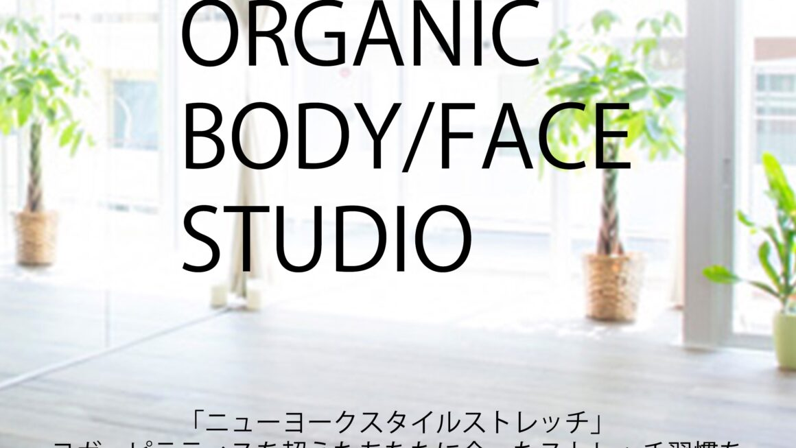 ※ORGANIC BODY/FACE STUDIO※ダンサーNAO の「ニューヨーク…
